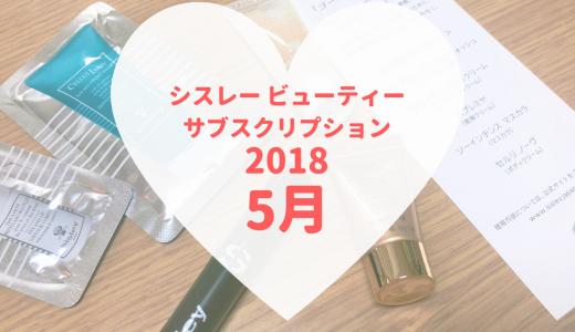 2018年5月のシスレービューティサブスクリプション