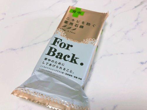 ペリカン石鹸 薬用石鹸 ForBack
