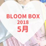 BLOOMBOX2018年5月