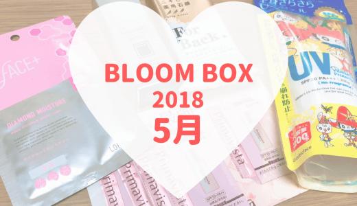 【2018年5月のBLOOMBOX】現品たっぷり&プリマヴィスタの下地入り!