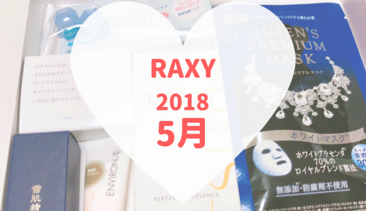 【RAXY2018年5月】うるうるツヤツヤ★水光肌セット【口コミ感想】