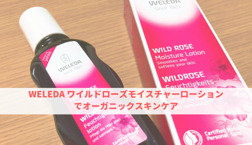 ヴェレダの化粧水『ワイルドローズモイスチャーローション』を使ってみた【口コミ感想】