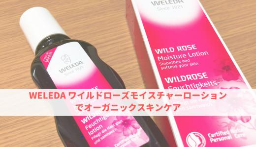WELEDA ワイルドローズモイスチャーローションでオーガニックスキンケア【口コミ感想】