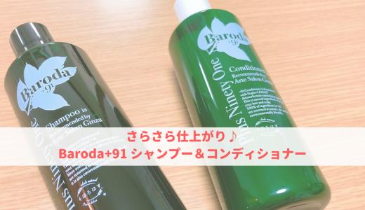 さらさら仕上がり♪バローダ+91 シャンプー&コンディショナー【口コミ感想】