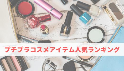 プチプラコスメアイテム人気ランキング【100人に調査!】