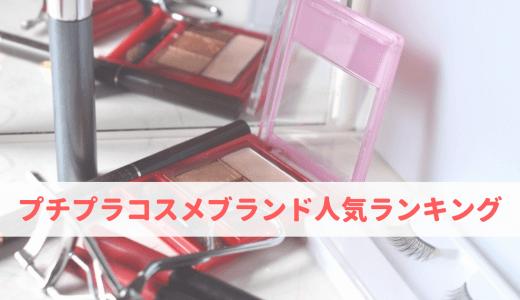 プチプラコスメブランド人気ランキング【100人に調査!】