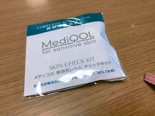 メディコル 敏感肌レベルチェックキット