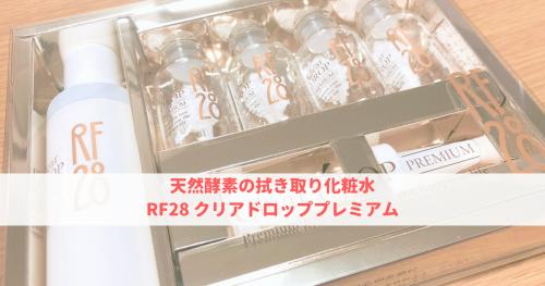 天然酵素の拭き取り化粧水・RF28 クリアドロッププレミアム【口コミ感想】
