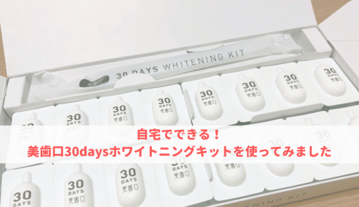 自宅でできる!美歯口30daysホワイトニングキットを使ってみました【口コミ感想】