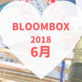 BLOOMBOX2018年6月