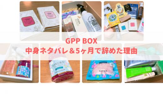 GPP BOX中身ネタバレ【5箱】と辞めた理由