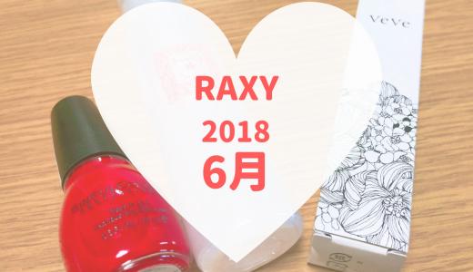 【RAXY2018年6月】ビューティースイッチをONセット【口コミ感想】