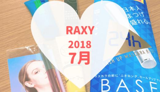 【RAXY2018年7月】リニューアルして最高の内容に!【口コミ感想】