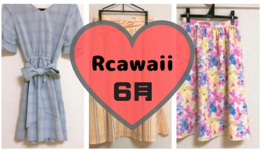 Rcawaiiで2018年6月に借りた服一覧