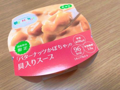 バターナッツかぼちゃの具入りスープ