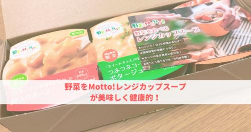 野菜をMotto!レンジカップスープが美味しく健康的!【口コミ感想】