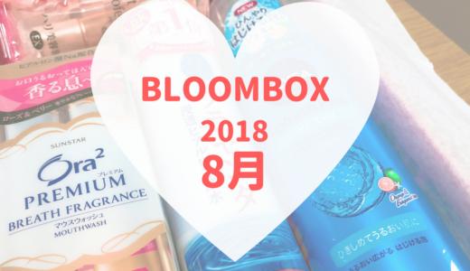 【BLOOMBOX2018年8月】夏コスメ大ボリューム【口コミ感想】
