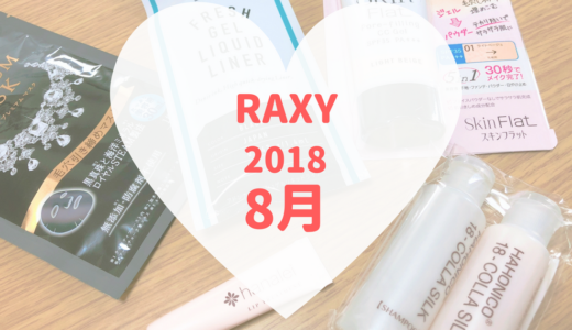 【RAXY2018年8月】夏にピッタリのメイクアイテム入り!【口コミ感想】