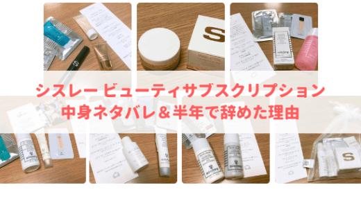 シスレービューティサブスクリプション中身ネタバレ【6回】辞めた理由