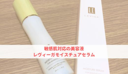 敏感肌対応の美容液 レヴィーガモイスチュアセラム【口コミ感想】