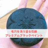毛穴を洗う塗る石鹸プレミアムブラックペイント