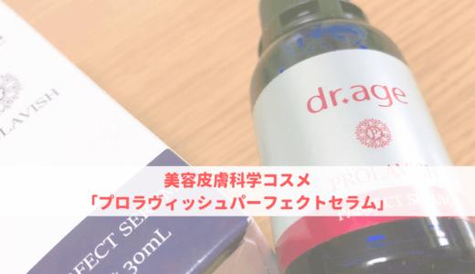 美容皮膚科学コスメ「プロラヴィッシュパーフェクトセラム」【口コミ感想】