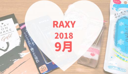 【RAXY2018年9月】秋のメイクアイテム【口コミ感想】