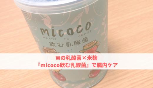 Wの乳酸菌×米麹『micoco飲む乳酸菌』で腸内ケア【口コミ感想】
