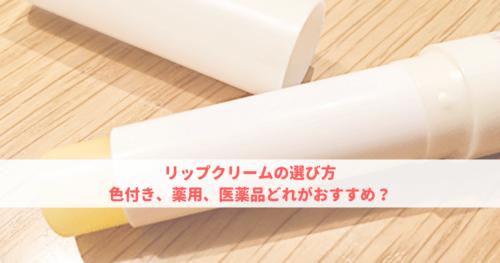 リップクリームの選び方。色付き、薬用、医薬品どれがおすすめ? (1)