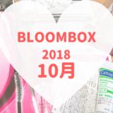 BLOOMBOX2018年10月