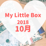 MyLittleBox2018年10月
