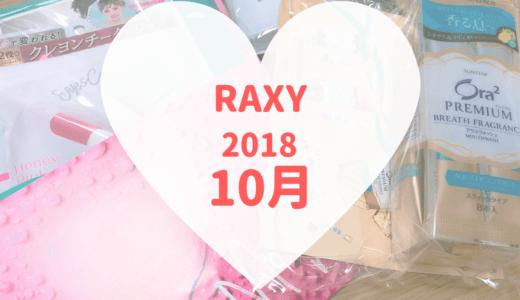 【RAXY2018年10月】ビューティーカルテ反映されず【口コミ感想】