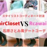 【エアクロ VS Rcawaii】スタイリストコーデ対決『石原さとみ風デートコーデ』
