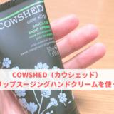 カウシェッドのカウスリップスージングハンドクリーム【口コミ感想】