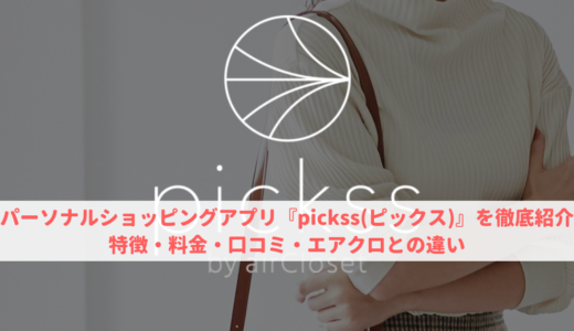 パーソナルショッピングアプリ『pickss(ピックス)』を徹底紹介。特徴・料金・口コミ・エアクロとの違い