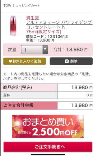 ベルコスメの購入画面