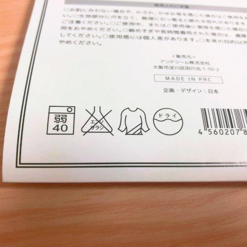 レスタリアージュボリュームアップブラの洗濯方法