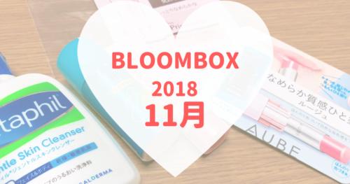 BLOOMBOX2018年11月