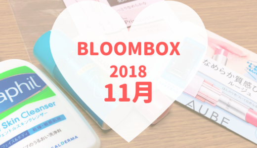 【BLOOMBOX2018年11月中身】ソフィーナip(土台美容液)入り!【口コミ感想】