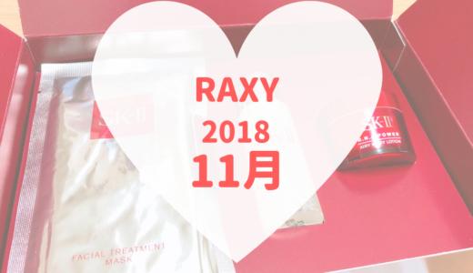 【RAXY2018年11月】SK2コラボは毎年同じ?【口コミ感想】