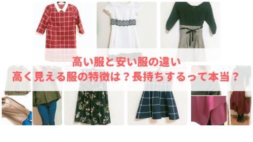 高い服と安い服の違い。高く見える服の特徴は?長持ちするって本当?