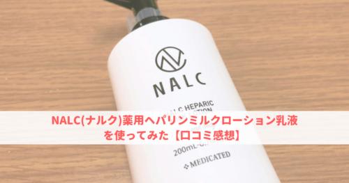 NALC(ナルク)薬用ヘパリンミルクローション乳液を使ってみた【口コミ感想】