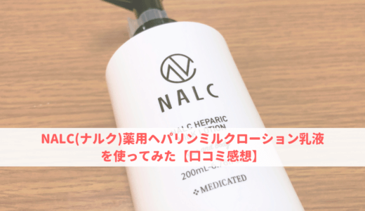 ヒルドイドと同じ成分!NALC(ナルク)薬用ヘパリンミルクローション乳液を使ってみた【口コミ感想】