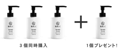 NALC薬用ヘパリンミルクローションの最安値