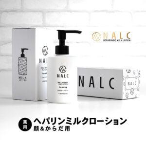 NALC薬用ヘパリンミルクローション