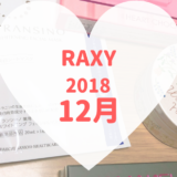 RAXY2018年12月
