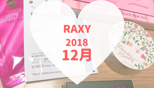 【RAXY2018年12月】メイクアップレボリューションのコスメ2点【口コミ感想】