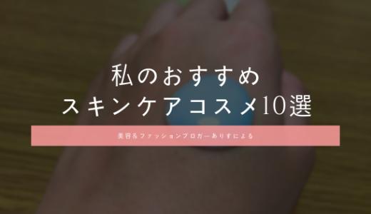 【お気に入り💕】私のおすすめスキンケアコスメ10選