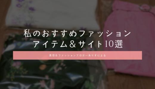 【お気に入り💕】私のおすすめファッションアイテム&サイト10選