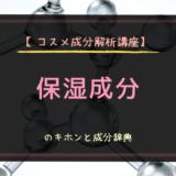 【コスメ成分解析講座】保湿成分のキホンと成分辞典